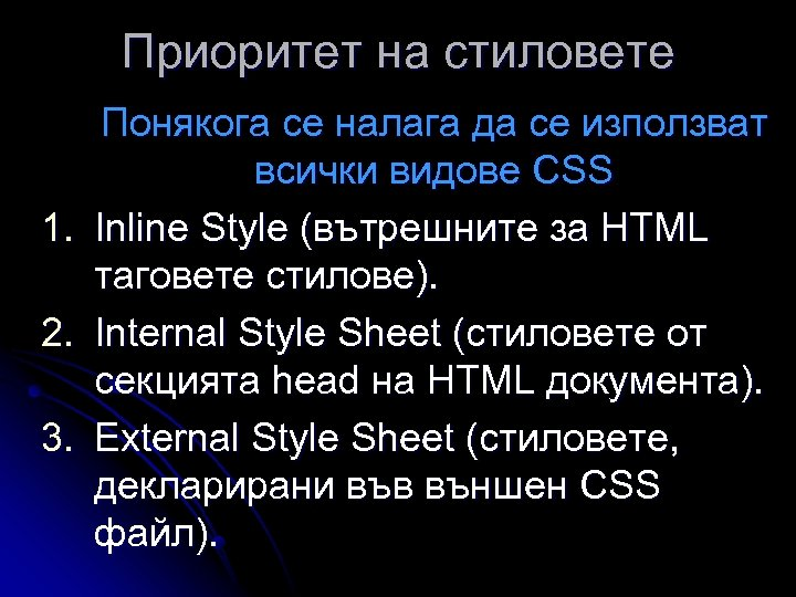 Приоритет на стиловете 1. 2. 3. Понякога се налага да се използват всички видове