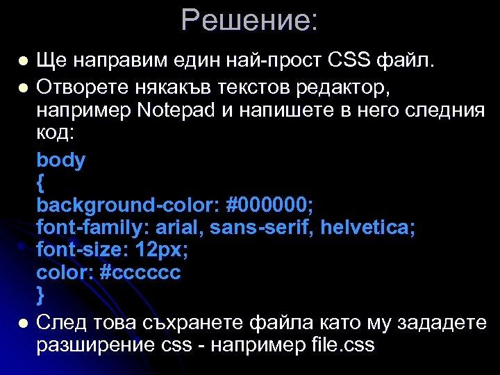 Решение: Ще направим един най-прост CSS файл. l Отворете някакъв текстов редактор, например Notepad