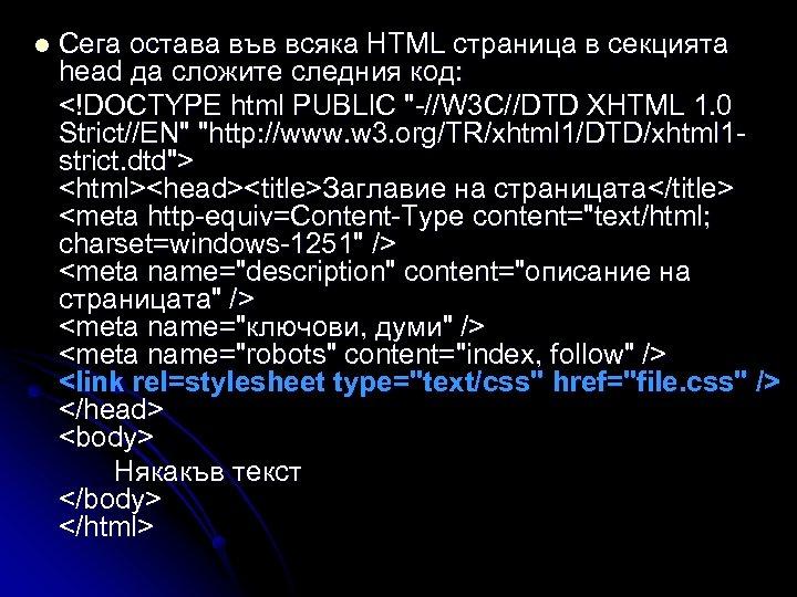 l Сега остава във всяка HTML страница в секцията head да сложите следния код: