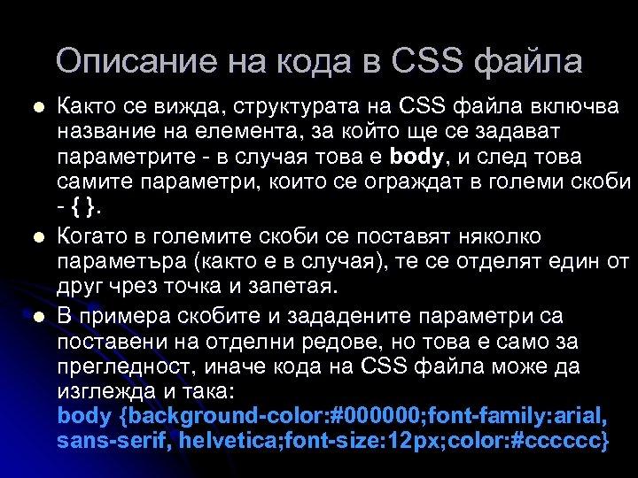 Описание на кода в CSS файла l l l Както се вижда, структурата на