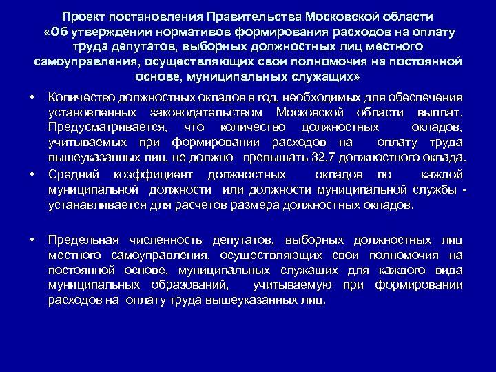 Проект постановления Правительства Московской области «Об утверждении нормативов формирования расходов на оплату труда депутатов,