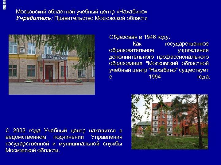 Московский областной учебный центр «Нахабино» Учредитель: Правительство Московской области Образован в 1948 году. Как