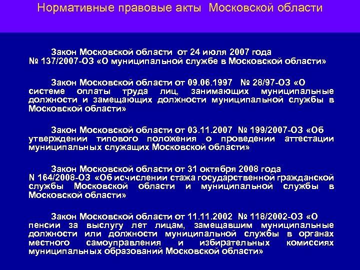Нормативные правовые акты Московской области Закон Московской области от 24 июля 2007 года №