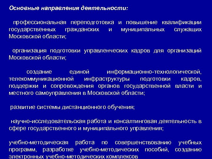 Основные направления деятельности: профессиональная переподготовка и повышение квалификации государственных гражданских и муниципальных служащих Московской