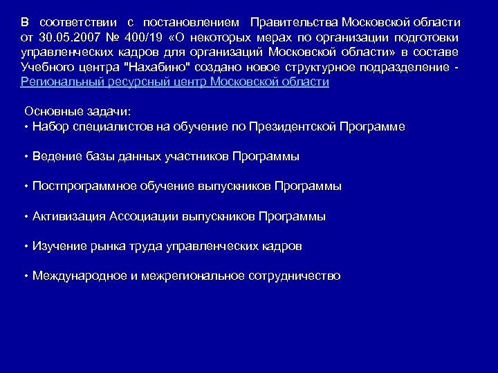 В соответствии с постановлением Правительства Московской области от 30. 05. 2007 № 400/19 «О