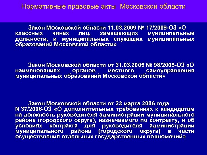 Нормативные правовые акты Московской области Закон Московской области 11. 03. 2009 № 17/2009 -ОЗ