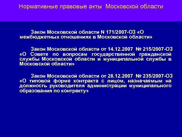 Нормативные правовые акты Московской области Закон Московской области N 171/2007 -ОЗ «О межбюджетных отношениях