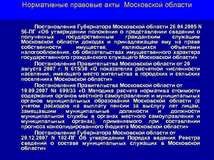 Нормативные правовые акты Московской области Постановление Губернатора Московской области 26. 04. 2005 N 56