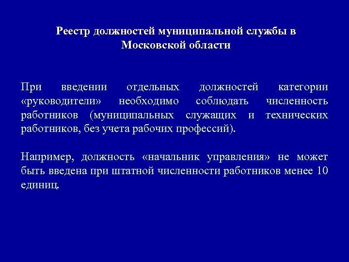 Реестр должностей муниципальной службы в Московской области При введении отдельных должностей категории «руководители»