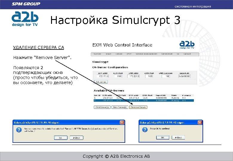 """Настройка Simulcrypt 3 УДАЛЕНИЕ СЕРВЕРА CA Нажмите """"Remove Server"""". Появляются 2 подтверждающих окна (просто"""