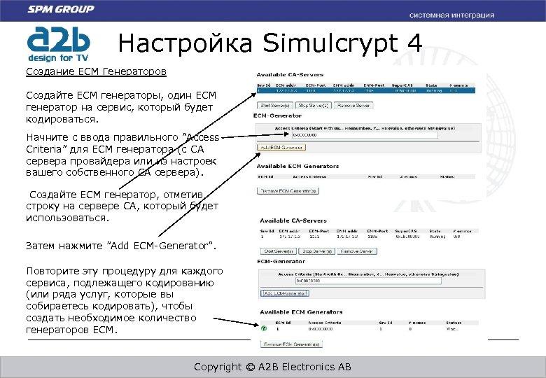 Настройка Simulcrypt 4 Создание ECM Генераторов Создайте ECM генераторы, один ECM генератор на сервис,