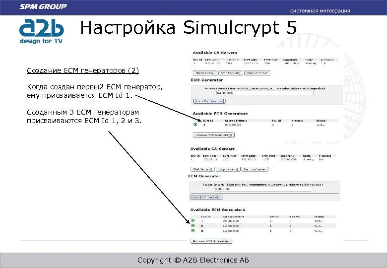 Настройка Simulcrypt 5 Создание ECM генераторов (2) Когда создан первый ECM генератор, ему присваивается