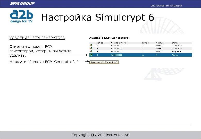 Настройка Simulcrypt 6 УДАЛЕНИЕ ECM ГЕНЕРАТОРА Отметьте строку с ECM генератором, который вы хотите