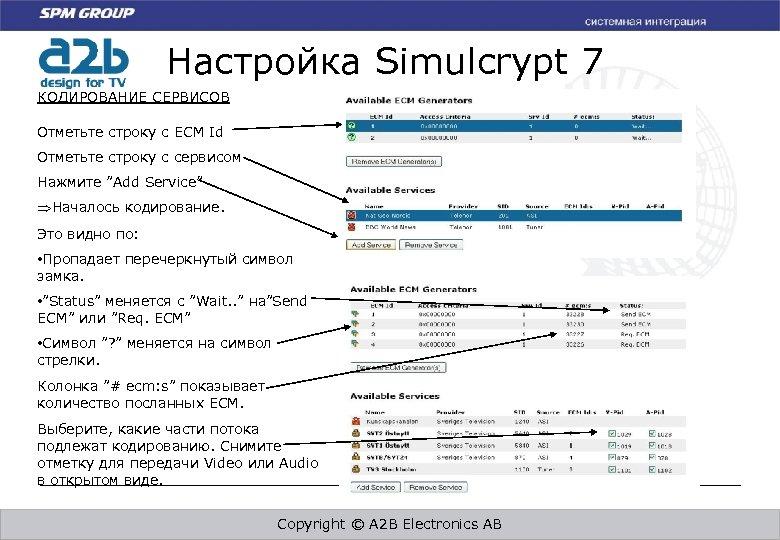 Настройка Simulcrypt 7 КОДИРОВАНИЕ СЕРВИСОВ Отметьте строку с ECM Id Отметьте строку с сервисом