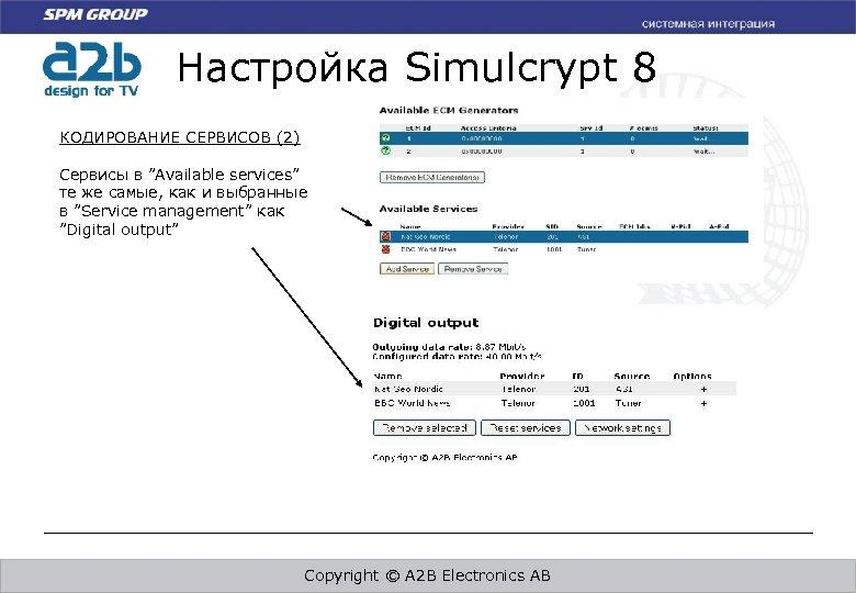 """Настройка Simulcrypt 8 КОДИРОВАНИЕ СЕРВИСОВ (2) Сервисы в """"Available services"""" те же самые, как"""