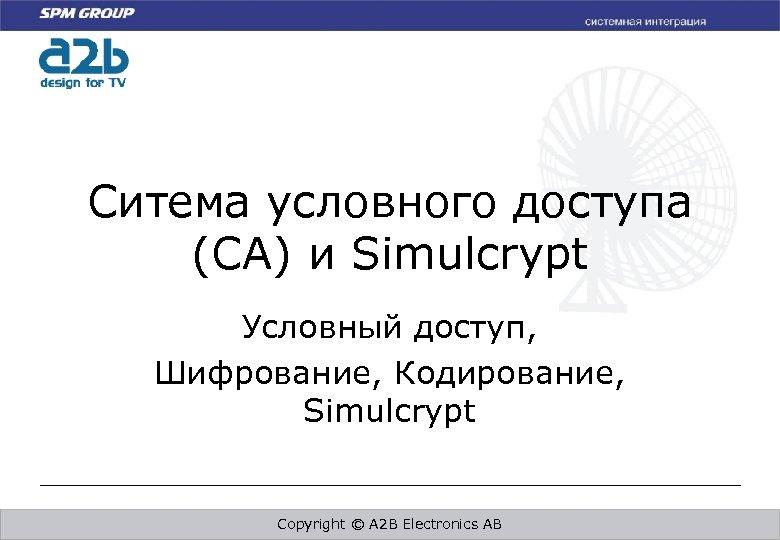 Ситема условного доступа (CA) и Simulcrypt Условный доступ, Шифрование, Кодирование, Simulcrypt Copyright © A