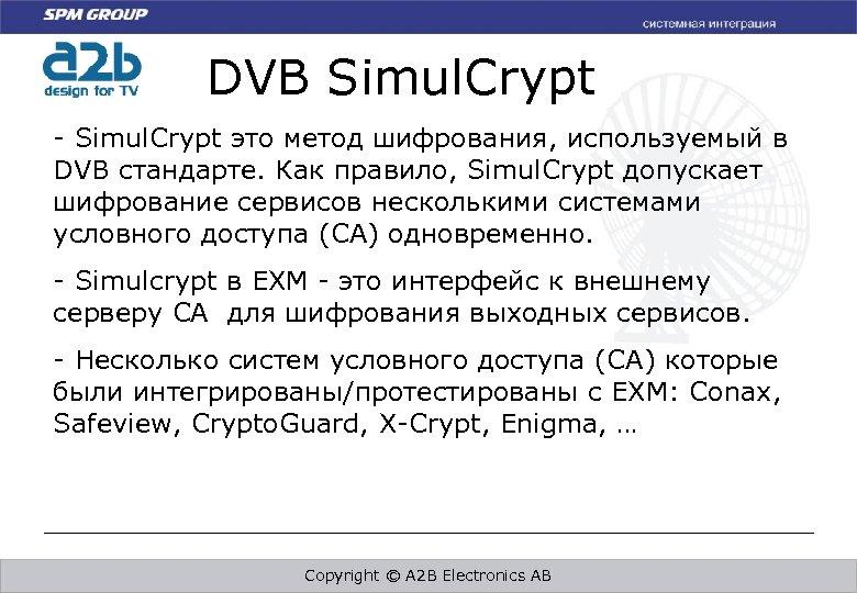 DVB Simul. Crypt - Simul. Crypt это метод шифрования, используемый в DVB стандарте. Как