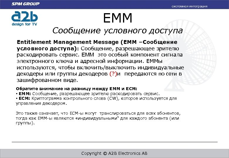 EMM Сообщение условного доступа Entitlement Management Message (EMM –Сообщение условного доступа): Сообщение, разрешающее зрителю