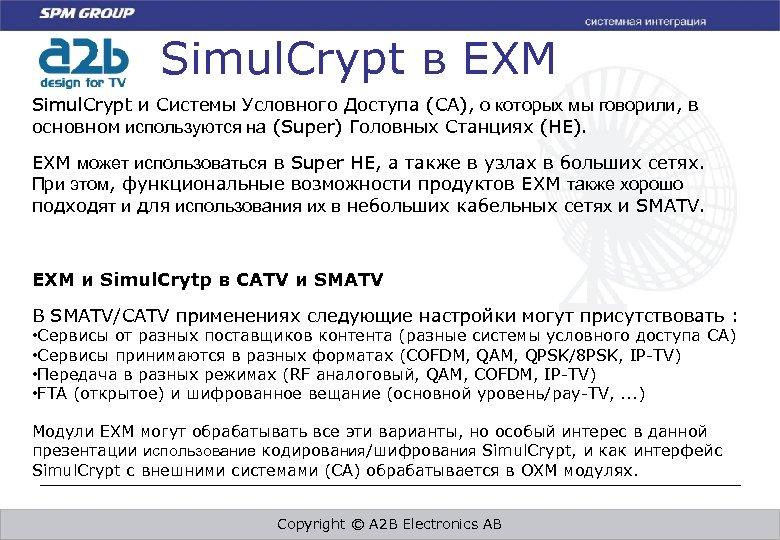 Simul. Crypt в EХM Simul. Crypt и Системы Условного Доступа (СА), о которых мы