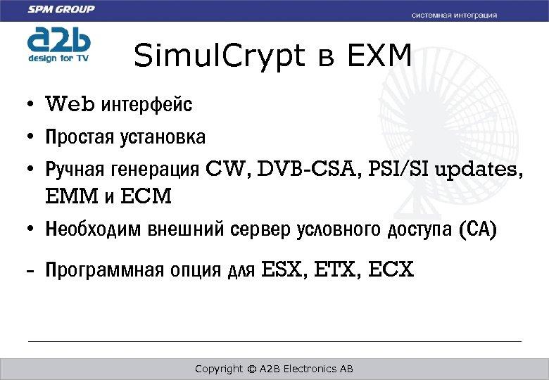 Simul. Crypt в EXM • Web интерфейс • Простая установка • Ручная генерация CW,