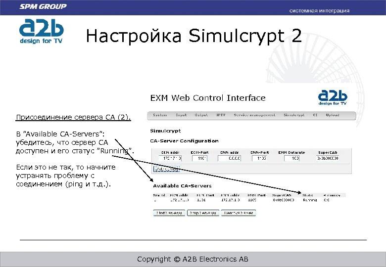 """Настройка Simulcrypt 2 Присоединение сервера CA (2). В """"Available CA-Servers"""": убедитесь, что сервер CA"""