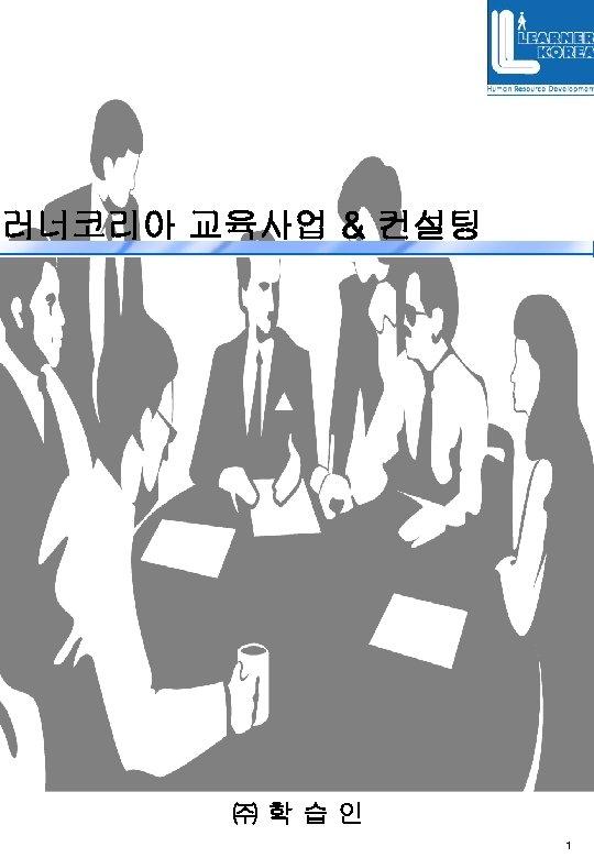 러너코리아 교육사업 & 컨설팅 ㈜학습인 1