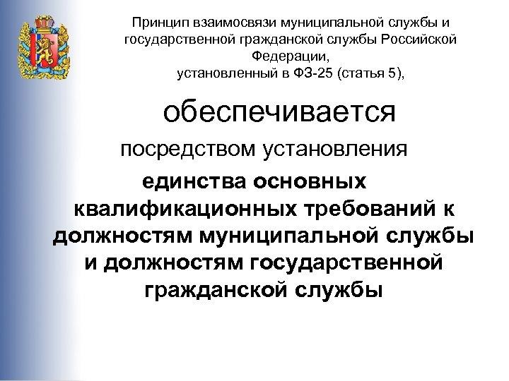 Принцип взаимосвязи муниципальной службы и государственной гражданской службы Российской Федерации, установленный в ФЗ-25 (статья