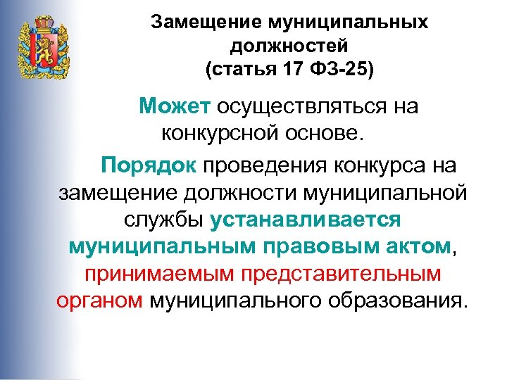 Замещение муниципальных должностей (статья 17 ФЗ-25) Может осуществляться на конкурсной основе. Порядок проведения конкурса
