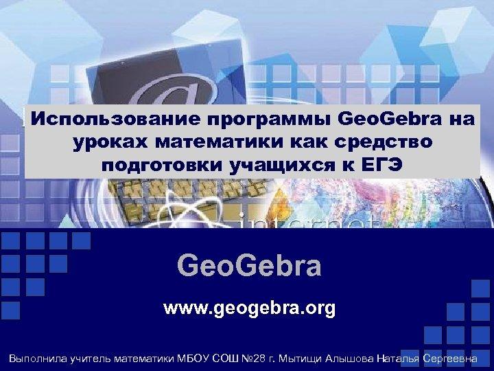 Использование программы Geo. Gebra на уроках математики как средство подготовки учащихся к ЕГЭ Geo.