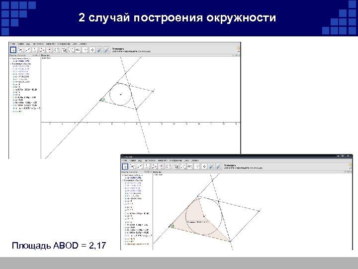 2 случай построения окружности Площадь ABOD = 2, 17