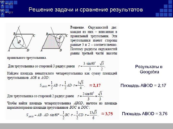 Решение задачи и сравнение результатов Результаты в Geogebra ≈ 2, 17 Площадь ABOD =