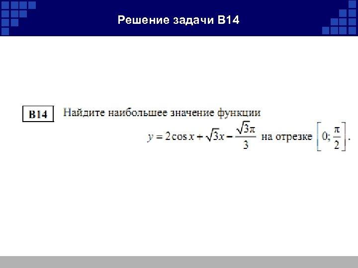 Решение задачи B 14