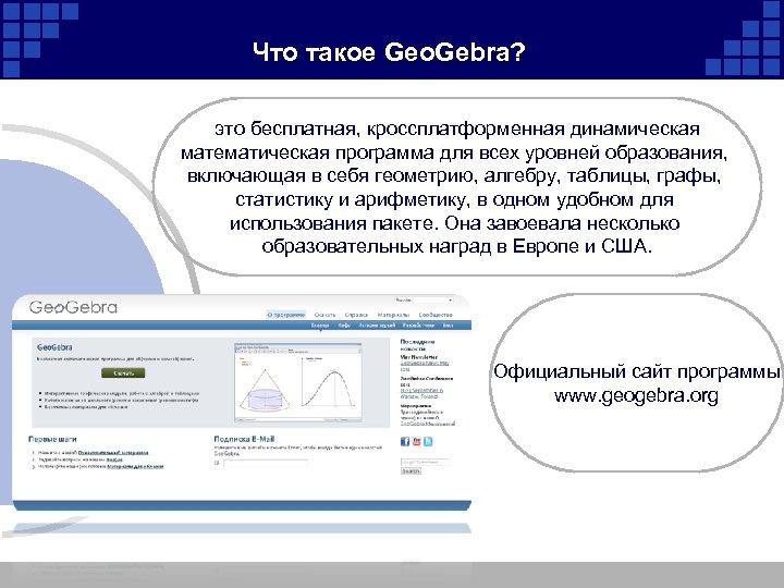 Что такое Geo. Gebra? это бесплатная, кроссплатформенная динамическая математическая программа для всех уровней образования,