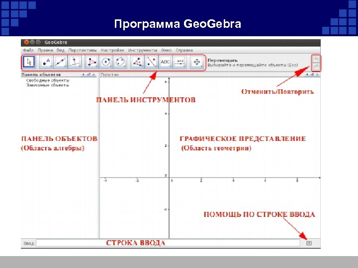 Программа Geo. Gebra