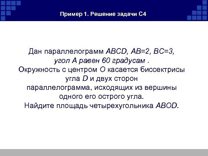Пример 1. Решение задачи С 4 Дан параллелограмм ABCD, AB=2, BC=3, угол A равен