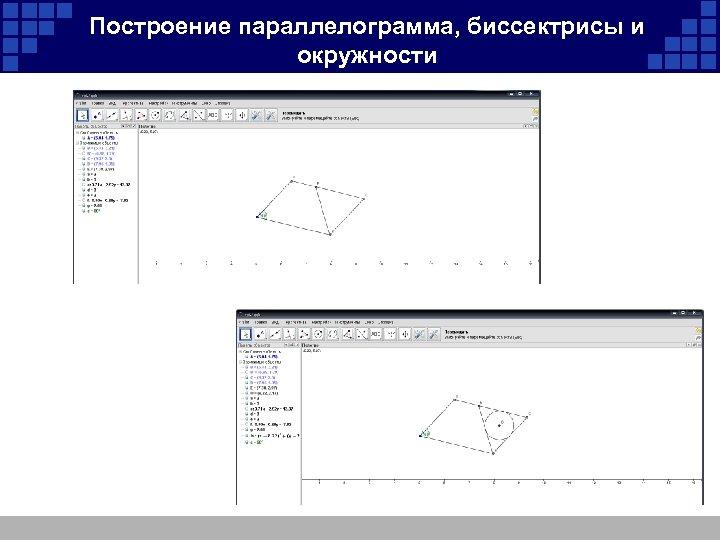 Построение параллелограмма, биссектрисы и окружности