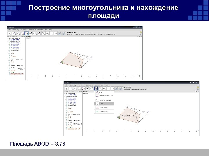 Построение многоугольника и нахождение площади Площадь ABOD = 3, 76
