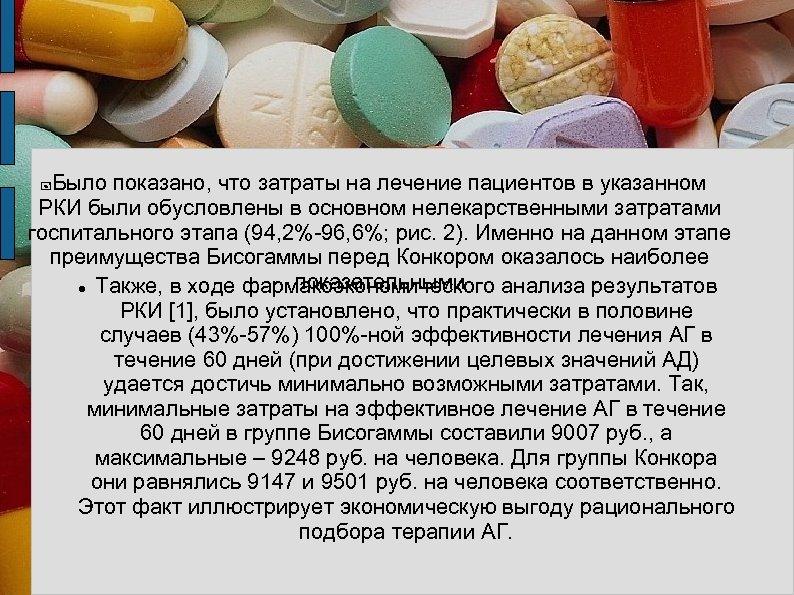 Было показано, что затраты на лечение пациентов в указанном РКИ были обусловлены в основном