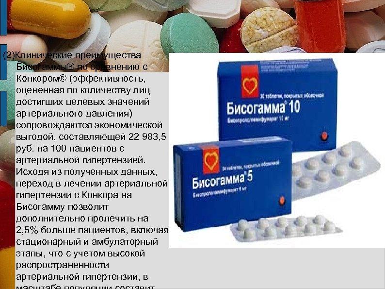(2)Клинические преимущества Бисогаммы® по сравнению с Конкором® (эффективность, оцененная по количеству лиц достигших целевых
