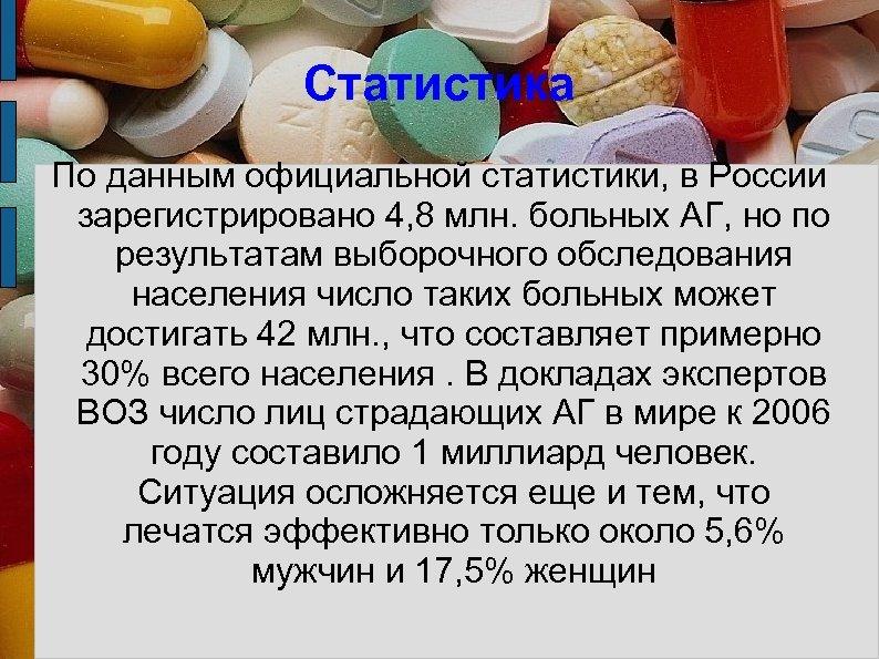 Статистика По данным официальной статистики, в России зарегистрировано 4, 8 млн. больных АГ, но