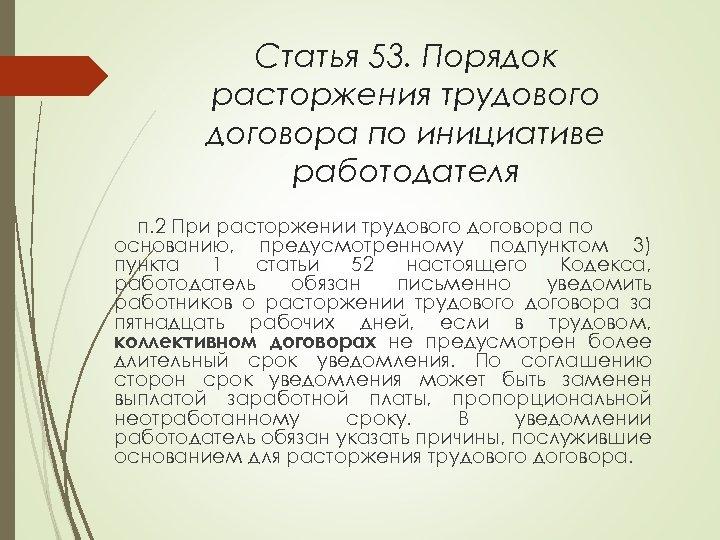 Статья 53. Порядок расторжения трудового договора по инициативе работодателя п. 2 При расторжении трудового