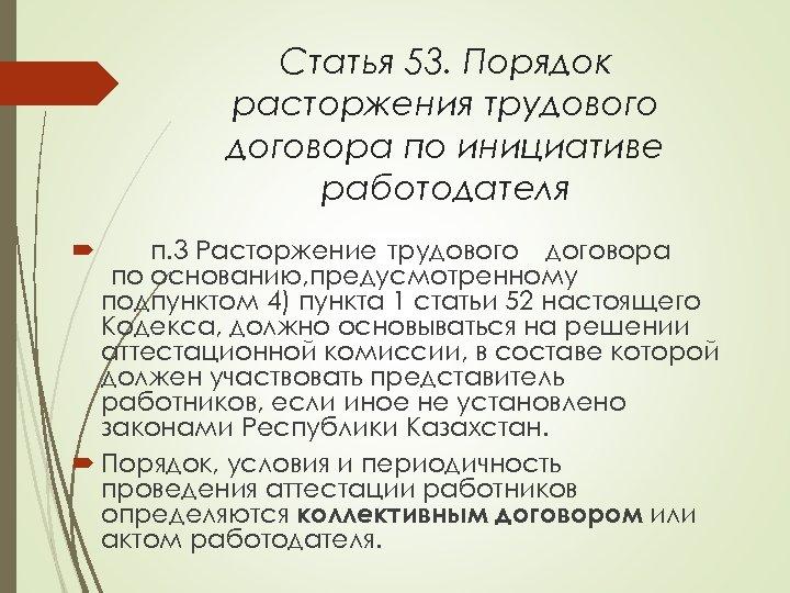 Статья 53. Порядок расторжения трудового договора по инициативе работодателя п. 3 Расторжение трудового договора