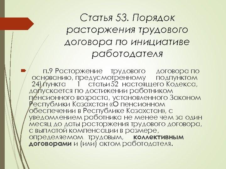 Статья 53. Порядок расторжения трудового договора по инициативе работодателя п. 9 Расторжение трудового договора