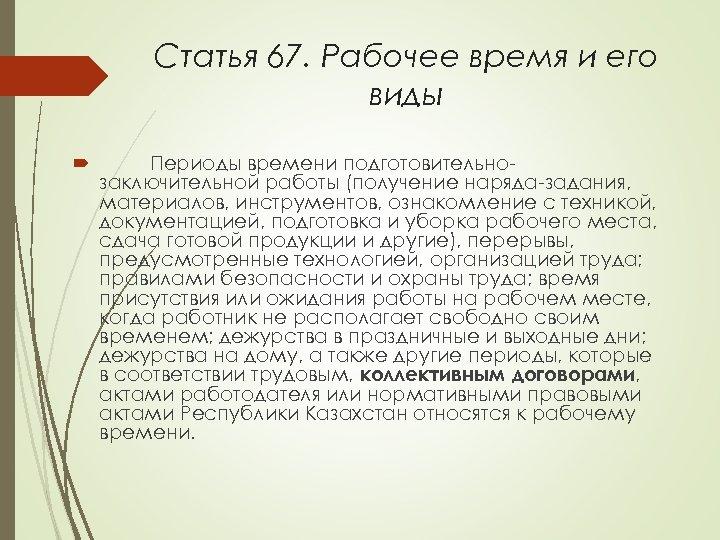 Статья 67. Рабочее время и его виды Периоды времени подготовительнозаключительной работы (получение наряда-задания, материалов,