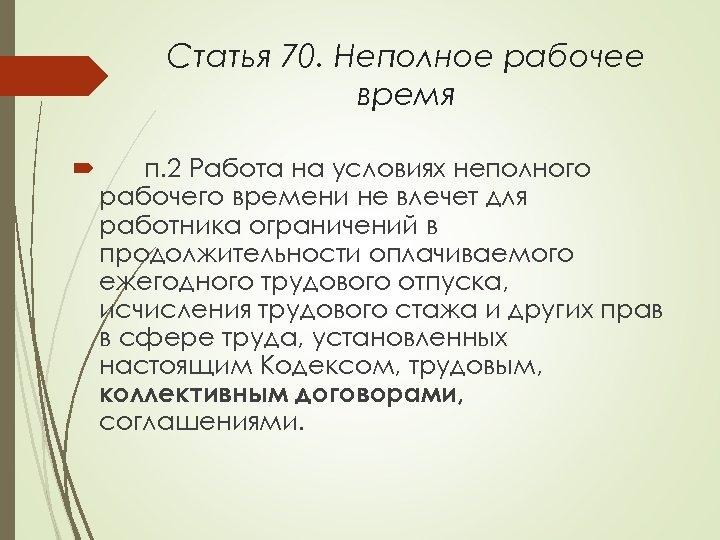 Статья 70. Неполное рабочее время п. 2 Работа на условиях неполного рабочего времени не