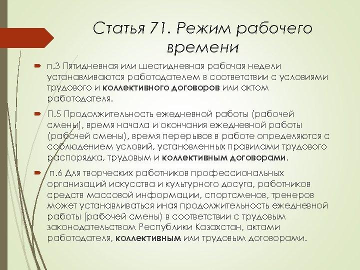 Статья 71. Режим рабочего времени п. 3 Пятидневная или шестидневная рабочая недели устанавливаются работодателем
