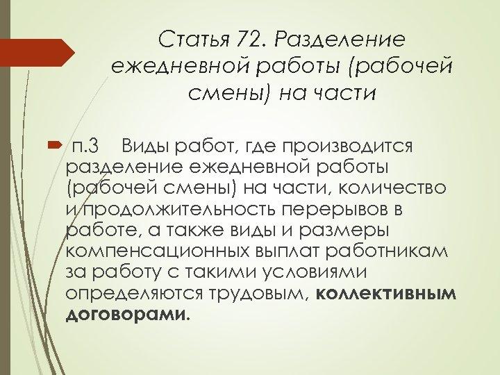 Статья 72. Разделение ежедневной работы (рабочей смены) на части п. 3 Виды работ, где