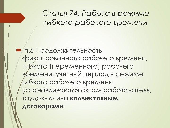Статья 74. Работа в режиме гибкого рабочего времени п. 6 Продолжительность фиксированного рабочего времени,