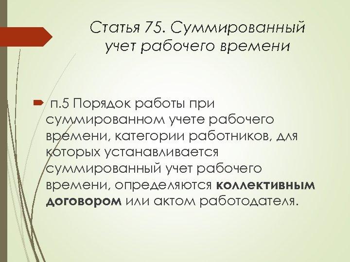 Статья 75. Суммированный учет рабочего времени п. 5 Порядок работы при суммированном учете рабочего