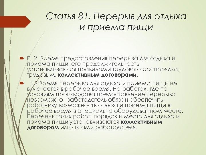 Статья 81. Перерыв для отдыха и приема пищи П. 2 Время предоставления перерыва для